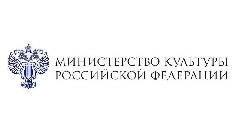 Мнистерство Культуры Российской Федерации