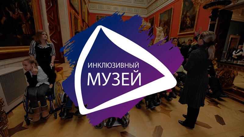 Инклюзивный музей