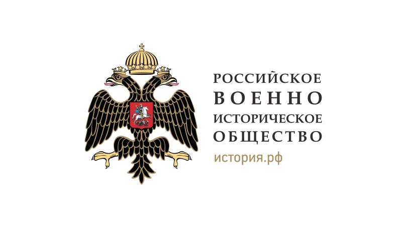 Российское военно-историческое общество